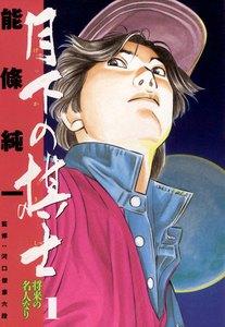 月下の棋士 (1) 電子書籍版
