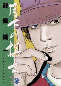 月下の棋士 (2) 電子書籍版