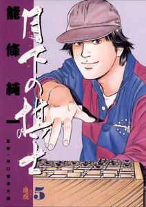 月下の棋士 (5) 電子書籍版