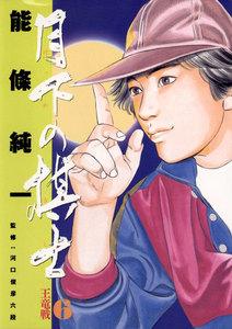 月下の棋士 (6) 電子書籍版