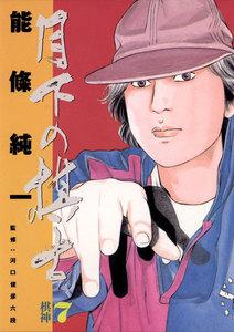 月下の棋士 (7) 電子書籍版