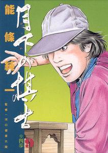 月下の棋士 (9) 電子書籍版