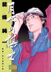 月下の棋士 (10) 電子書籍版