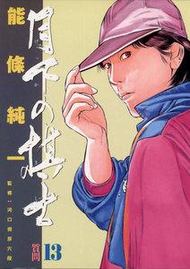月下の棋士 (13) 電子書籍版