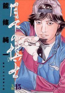 月下の棋士 (15) 電子書籍版