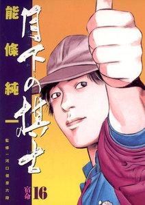 月下の棋士 (16) 電子書籍版