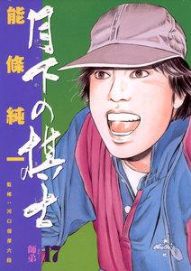月下の棋士 (17) 電子書籍版