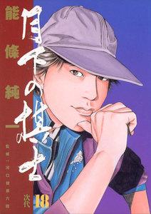 月下の棋士 (18) 電子書籍版