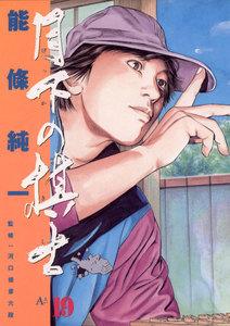 月下の棋士 (19) 電子書籍版