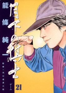 月下の棋士 (21) 電子書籍版
