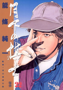 月下の棋士 (22) 電子書籍版