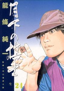 月下の棋士 (24) 電子書籍版