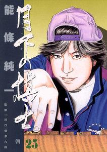 月下の棋士 (25) 電子書籍版