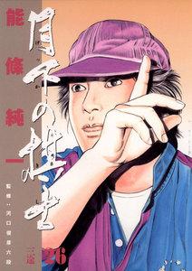 月下の棋士 (26) 電子書籍版