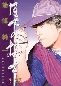 月下の棋士 (27) 電子書籍版