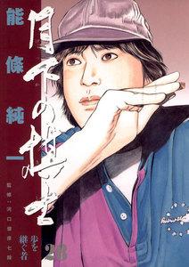 月下の棋士 (28) 電子書籍版