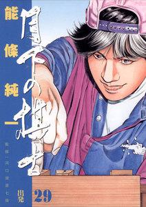 月下の棋士 29巻