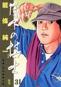 月下の棋士 (31) 電子書籍版