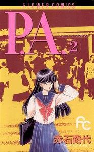 P.A.(プライベート アクトレス) (2) 電子書籍版