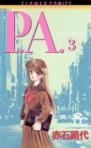 P.A.(プライベート アクトレス) (3) 電子書籍版