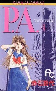 P.A.(プライベート アクトレス) 4巻