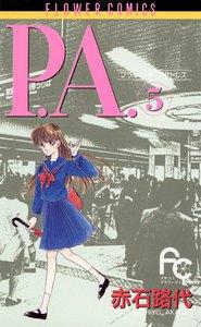 P.A.(プライベート アクトレス) 5巻