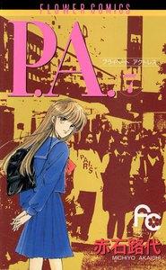 P.A.(プライベート アクトレス) 7巻