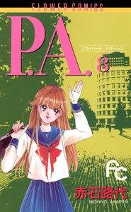 P.A.(プライベート アクトレス) 8巻