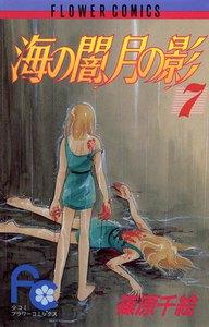 海の闇、月の影 (7) 電子書籍版
