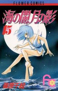 海の闇、月の影 (15) 電子書籍版