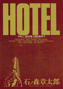 ホテル ビッグコミック版 (1) 電子書籍版