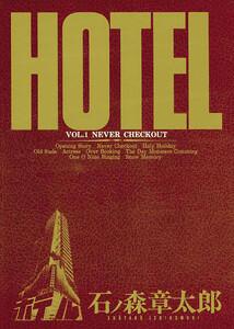 ホテル ビッグコミック版