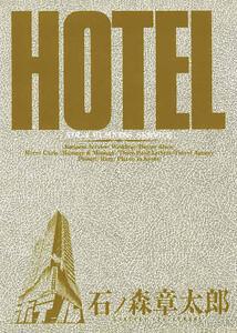 HOTEL 4巻