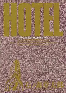ホテル ビッグコミック版 (5) 電子書籍版