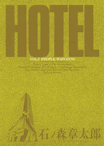 ホテル ビッグコミック版 (7) 電子書籍版