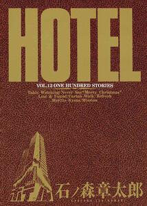 ホテル ビッグコミック版 (12) 電子書籍版