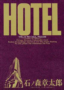 ホテル ビッグコミック版 (13) 電子書籍版