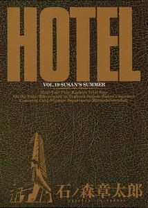 ホテル ビッグコミック版 (19) 電子書籍版