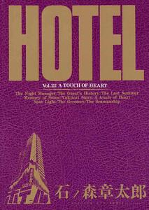 ホテル ビッグコミック版 (22) 電子書籍版