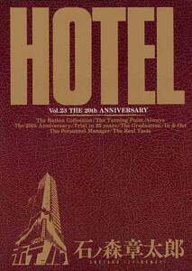 ホテル ビッグコミック版 (23) 電子書籍版