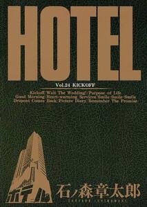 ホテル ビッグコミック版 (24) 電子書籍版