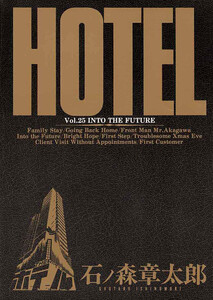ホテル ビッグコミック版 (25) 電子書籍版