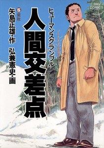 人間交差点(ヒューマンスクランブル)(5) 電子書籍版