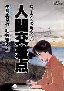 人間交差点(ヒューマンスクランブル)(9) 電子書籍版