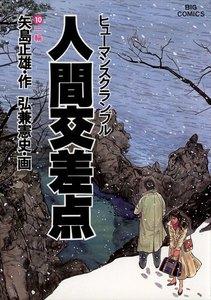 人間交差点(ヒューマンスクランブル)(10) 電子書籍版