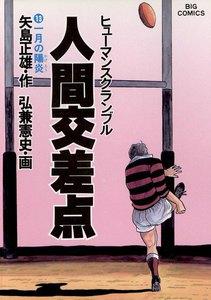 人間交差点(ヒューマンスクランブル)(13) 電子書籍版