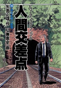 人間交差点(ヒューマンスクランブル)(14) 電子書籍版