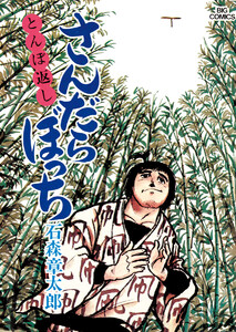 さんだらぼっち ビッグコミック版 (4) 電子書籍版
