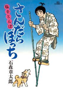 さんだらぼっち ビッグコミック版 (6) 電子書籍版
