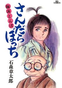 さんだらぼっち ビッグコミック版 (7) 電子書籍版
